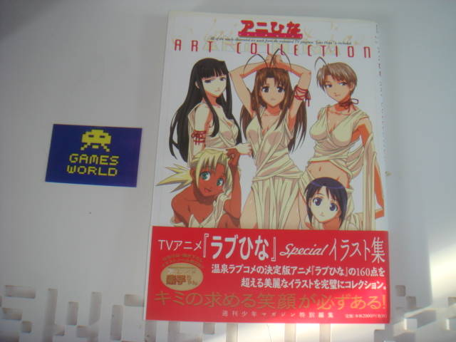 Ani Hina / Love Hina Art Collection Book
