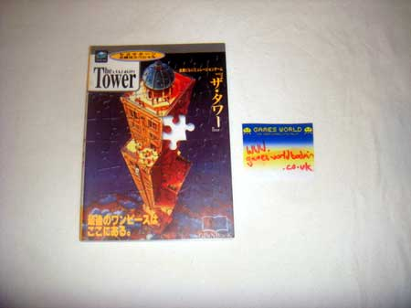 The Tower Guide (Japanese)