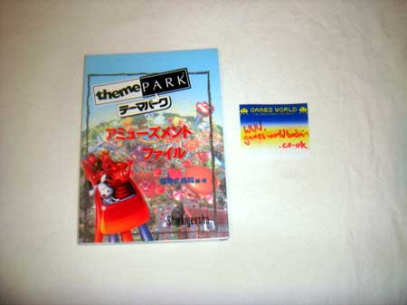 Theme Park Guide (Japanese)