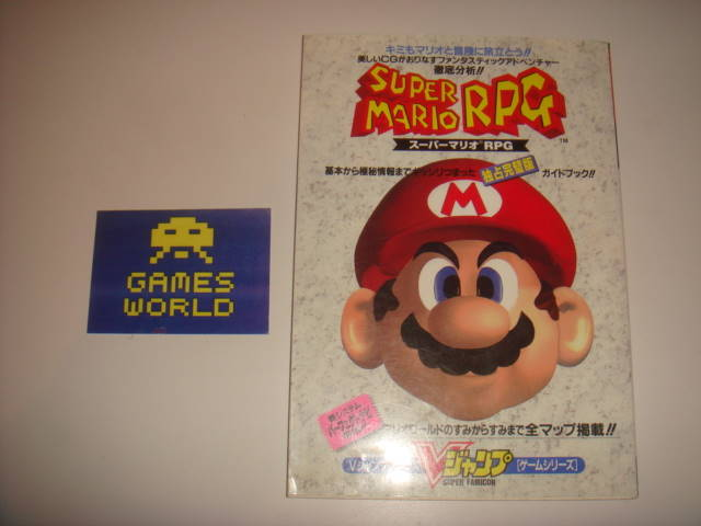 Super Mario RPG Guide (Japanese)
